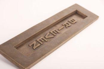 Brievenbus geveerd brons antiek 'brieven' verticaal